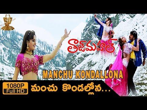 Manchu Kondallona Video Song Hd  Taj Mahal Movie  Srikanth  Monika Bedi Suresh Productions