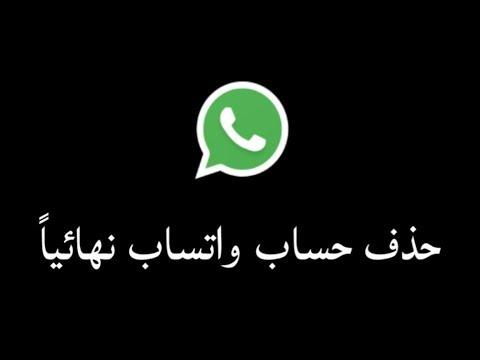 طريقة حذف حساب واتساب Whatsapp نهائيا Youtube