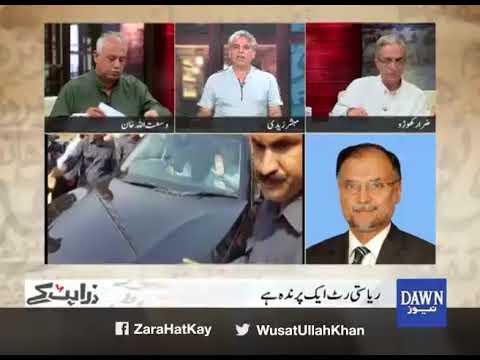Zara Hat Kay - October 02, 2017 - Dawn News