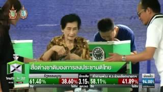 สื่อต่างชาติมองการลงประชามติไทย | 07-08-59 | ไทยรัฐนิวส์โชว์