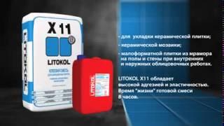 Комплекс материалов LITOKOL для устройства бассейна www.LitoLux.ru(http://www.litolux.ru При любом качественном строительстве проводится гидроизоляция фундаментов, пола, стен -- это..., 2014-05-03T17:31:01.000Z)