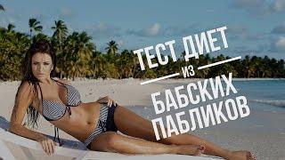 ДИЕТА ГЛУПОЙ АНОРЕКСИЧКИ. ДЕНЬ 1.