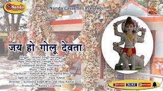 Jai Jai ho Golu Devata | Garhwali Bhajan | Latest Uttarakhandi Bhakti Song | Eesht Deva