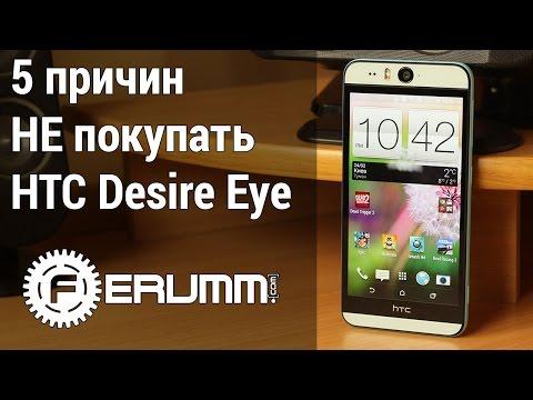 HTC Desire EYE: 5 причин НЕ покупать. Слабые места и недостатки  HTC Desire EYE от FERUMM.COM