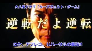 大人気ドラマ「ルーズヴェルト・ゲーム」の裏話が音声で楽しめます!! リ...