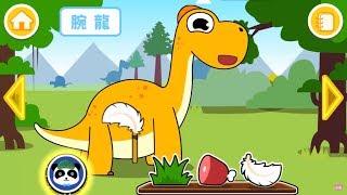 恐龍公園  | 幼兒教育遊戲 | 官方影片 | 寶寶巴士