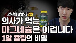 마그네슘 추천]의사의 마그네슘, 1알 복용량의 비밀 ,…