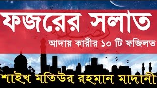 Bangla waz~ফজরের সলাত আদায় কারীর ১০টি ফজিলত~By Sheikh Motiur Rahman Madani
