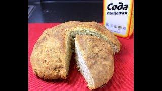 Содовый ХЛЕБ Ирландский на кефире Быстрый рецепт Irish soda bread