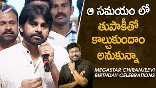 Pawan Kalyan OutStanding Speech |  Megastar Chiranjeevi Birthday Celebrations |SyeRaa NarasimhaReddy