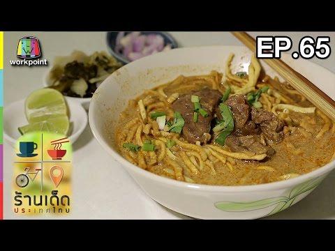 ย้อนหลัง ร้านเด็ดประเทศไทย | EP.65 | 10 มี.ค.60