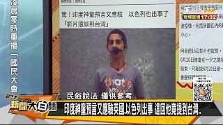 印度神童預言又應驗英國.以色列出事 這回他竟提到台灣.. 新聞大白話 20210621