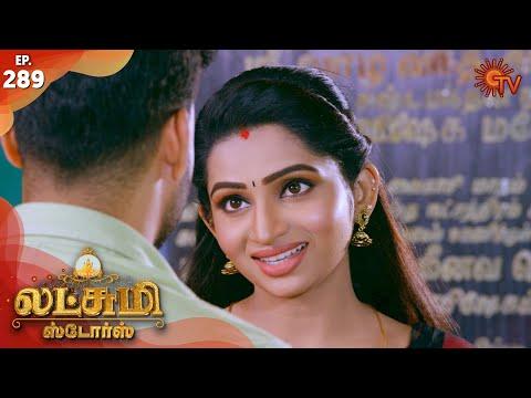 Lakshmi Stores - Episode 289 | 12th December 19 | Sun TV Serial | Tamil Serial