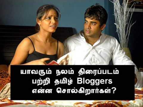 Yavarum Nalam 2009 Tamil Movie