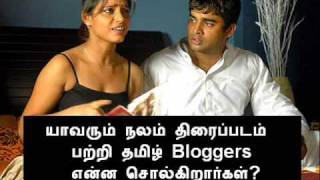 Yavarum Nalam 2009 Tamil Movie