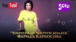 Фарида Карбосова - Чоочуркап чоочун болдук / Жаны 2018