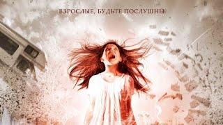 Демоны Джун - русский трейлер (2015)