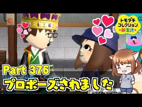 私が結婚⁉【3DS】トモダチコレクション新生活  Part376【任天堂 nintendo】