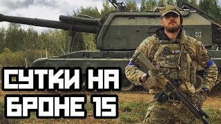 СУТКИ НА БРОНЕ 15. Airsoft ScopeCam Gameplay. МСК ГРАД.