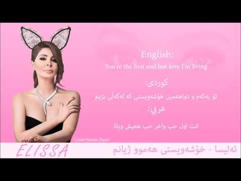 Elissa - Hob Kol Hayati - Kurdish, English & Arabic Subtitle 2015