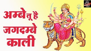Ambe Maa Aarti : Ambe Tu Hai Jagdambe Kali : अम्बे तू है जगदम्बे काली : Durga Ji Ki Aarti
