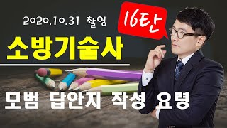 (16탄) 소방기술사 모범답안지 작성요령 익히기 (20…