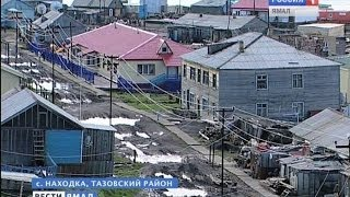 Село Находка Тазовского района должно этим летом заметно преобразиться