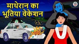 माथेरान का भूतिया वेकेशन | Bhootiya Kahaniya | Horror Stories | Hindi Kahaniya | Hindi Stories
