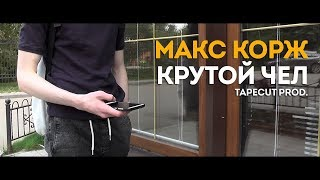 Макс Корж - Крутой чел (fan video)