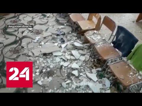 В детсаду Благовещенска детей завалило штукатуркой - Россия 24