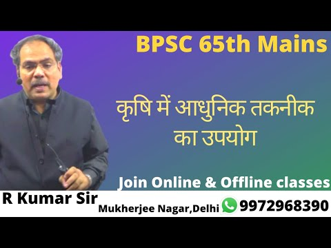 Use of Modern Technology in Agriculture BPSC 65th Mains Economy By R Kumar | Aastha IAS