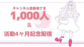 1,000subscribers&活動4ヶ月記念配信【バーチャルYouTuber】