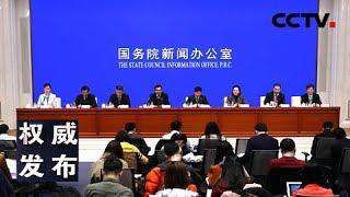 《权威发布》国新办新闻发布会:中国铁路总公司负责同志介绍2019年春运形势和工作安排 并回答记者提问 20190118 | CCTV LIVE