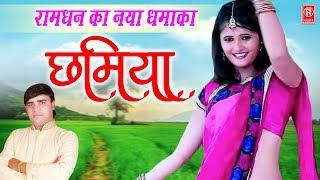 New Rasiya 2019   छमिया   Chhamiya   Ramdhan Gujjar   Superhit Rasiya   Rathore Cassettes