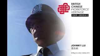 British Army: Johnny Liu (Audio Interview)