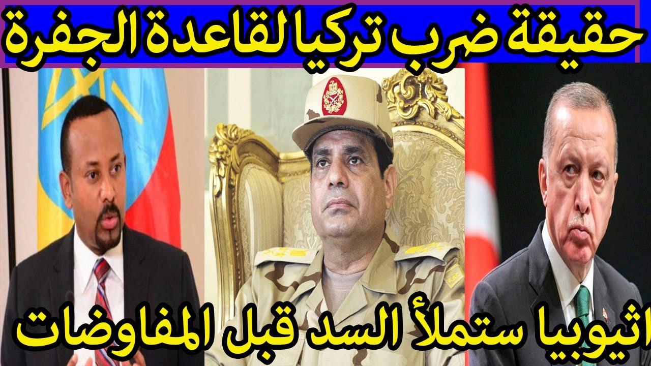 السلام العالمى : تركيا الجفرة pantsir s1 الوطية روسيا سد النهضة buk m 2 e تحيا مصر السيسي ليبيا
