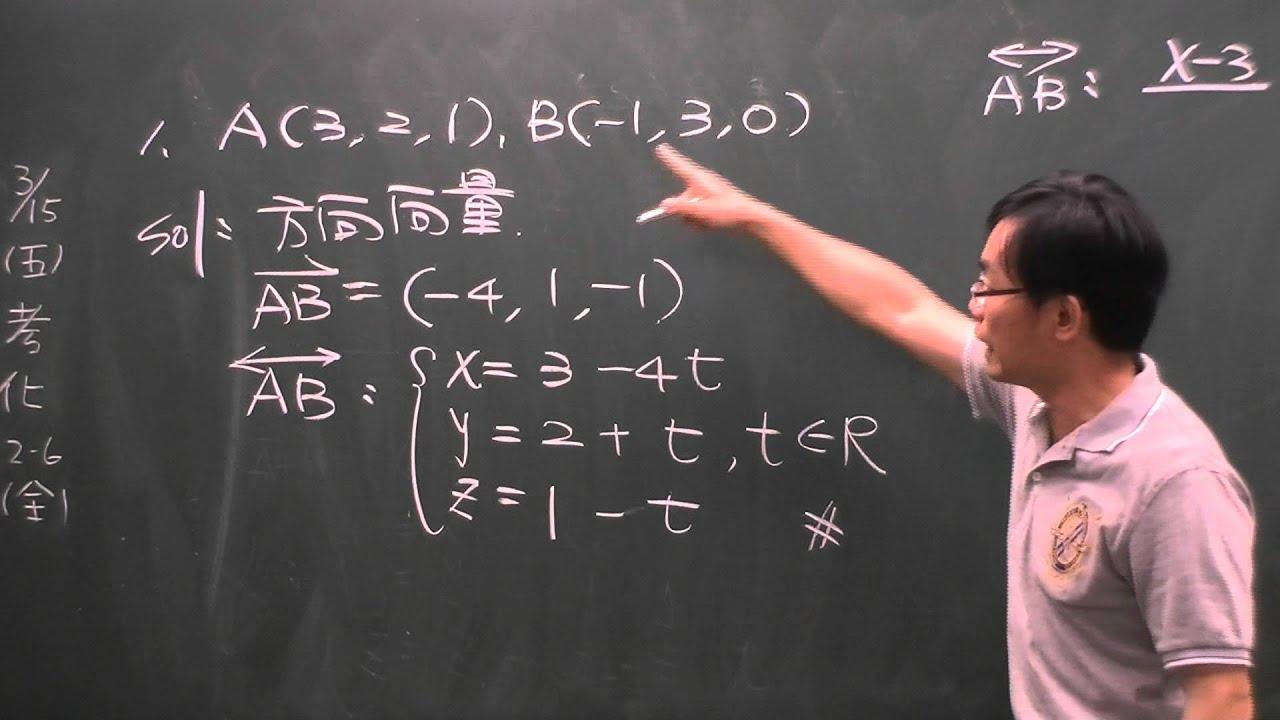 空間中的直線方程式-直線數式例題一 - YouTube