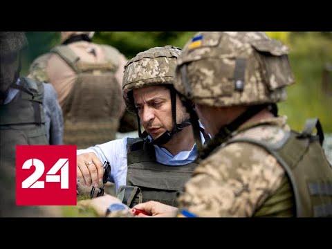 Мира не будет? Зеленский впервые приехал на Донбасс. 60 минут от 28.05.19