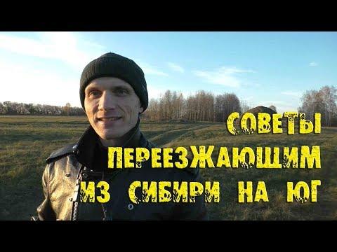 Советы переезжающим из Сибири на Юг