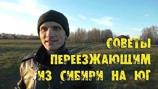 видео Переезд в Крым на ПМЖ в 2018 году: советы, выбор города, преимущества и недостатки