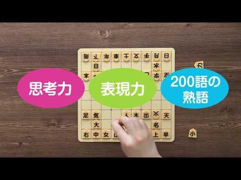 語彙力アップ 漢字しょうぎ 動画