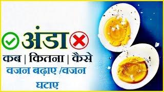 अंडा खाने का सही समय | अंडा खाने का सही तरीका | अंडा खाने के अद्भुत फायदे