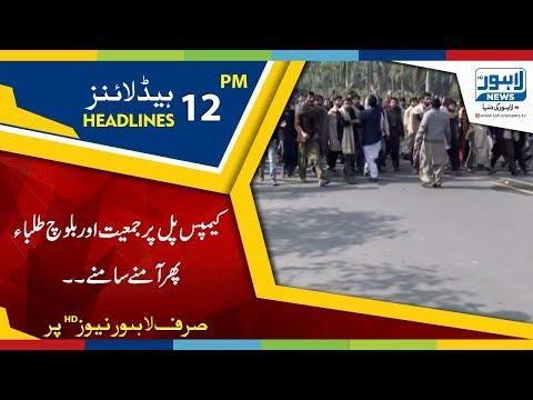 12 PM Headlines Lahore News HD - 22 January 2018