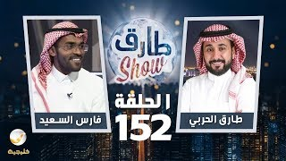 برنامج طارق شو الحلقة 152 - ضيف الحلقة فارس السعيد