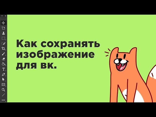 Как сохранять изображение для вконтакте