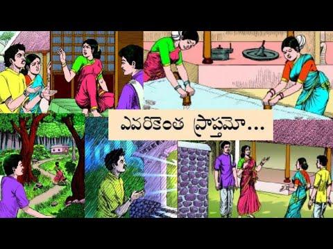 Download ఎవరికెంత ప్రాప్తమో....- chandamama telugu audiobook - చందమామ కథ - Aruna
