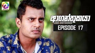 Aaganthukaya Episode 17  || ආගන්තුකයා  | සතියේ දිනවල රාත්රී  8.30 ට . . . Thumbnail