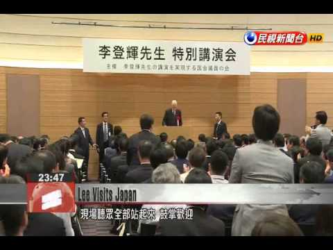 Former President Lee Teng-hui visits Japanese legislature and gives speech on democratic r...
