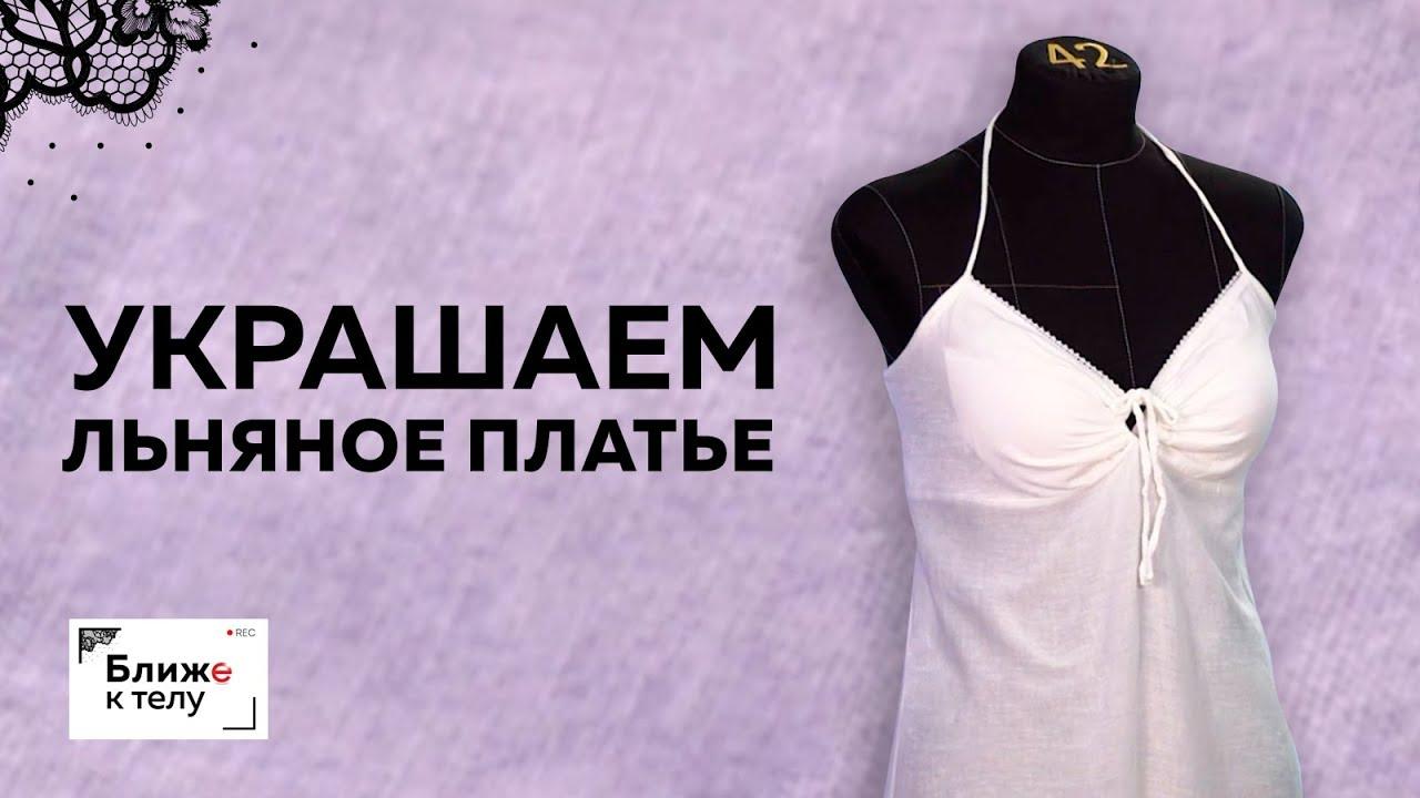 Как украсить льняное или хлопковое платье своими руками? Тонкости работы с льняной тканью.