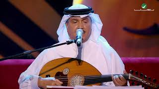 Mohammed Abdo … Walaeatni   محمد عبده … ولعتني - جلسات الرياض ٢٠١٩